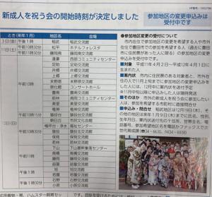 令和2年豊田市成人式日程と時間&緑振袖前撮
