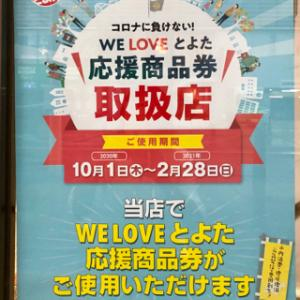 WE  LOVE とよた 応援商品券 2020/10/1~2021/2/28迄