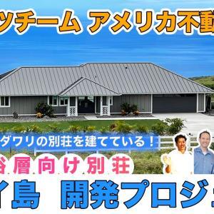▼アメリカ不動産投資・前澤さんも別荘を建設中!ハワイ島開発案件・ロバーツチーム