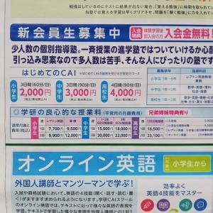 日田 杉山学習塾 はじめての方の体験コース