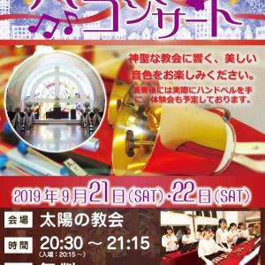 【9/21・22】ハンドベルコンサート開催!