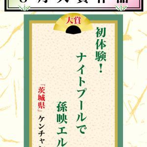 【サンバレー川柳 8月】大賞・佳作&全作品の発表です!!