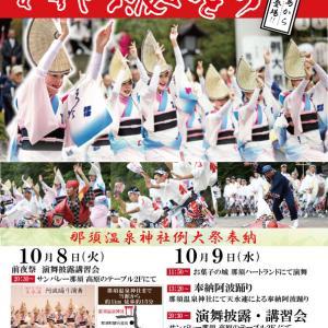 【10/8・9】サンバレー主催!阿波踊り♪
