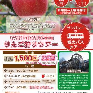 那須でりんご狩りツアー開催♪