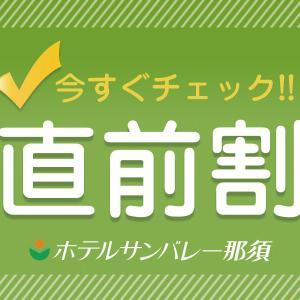 【直前割】7月4日土曜日限定!