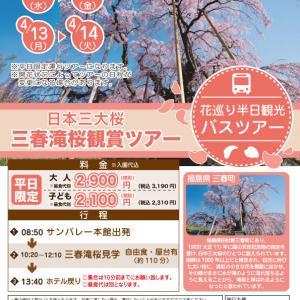 春といえば桜!!桜が見れる観光バスツアーありますよ♪