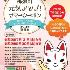 那須町でお得な商品券発売中♪