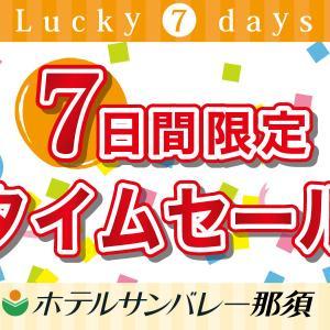 7月をお得に宿泊!7日間限定タイムセールプラン販売中!