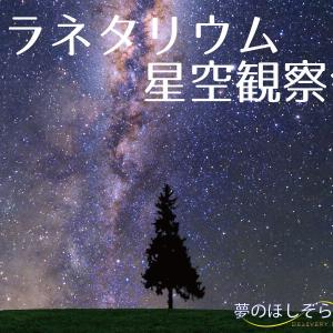 プラネタリウムde楽しむ那須高原満点の星空プラン販売中!