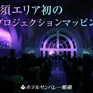 プロジェクションマッピング会場「太陽の教会」!