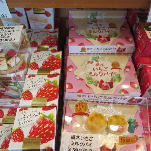 栃木といえば「いちご!」いちごの商品ご紹介します♪