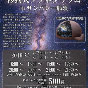 【夏イベント】プラネタリウム開催してます!
