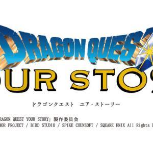 映画「ドラゴンクエスト ユア・ストーリー」公開記念イベント開催!