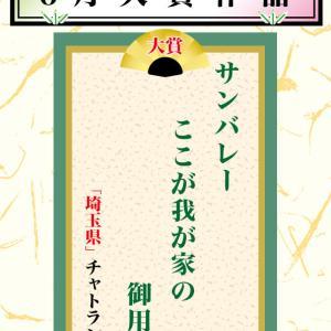 【6月】☆サンバレー川柳大賞☆発表!!