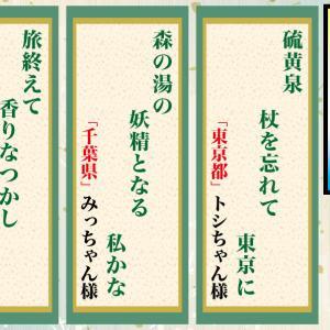 【6月】☆サンバレー川柳☆佳作&全句ご紹介♪