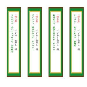 【サンバレー川柳7月】全句ご紹介!&秋のバイキングご案内♪