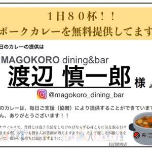 本日は【渡辺慎一郎】さまのご支援でポークカレー80杯をご提供します!