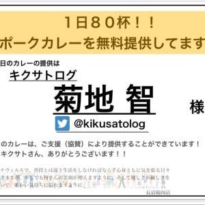 本日のポークカレー80杯は【キクサトログ 菊地 智】さまからのご提供です!!!