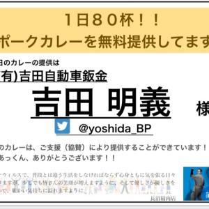 本日のポークカレー80杯は【吉田自動車鈑金 吉田明義】さまからのご支援です!!!