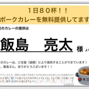 本日のポークカレーは【飯島亮太】さまからのご支援でご提供させて頂きます