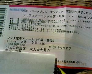 ちばぎんカップチケット(^∀^)ノ