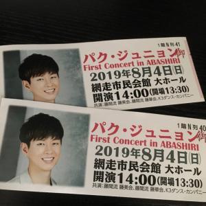 【さちえ】です~韓流歌手コンサートへin網走!!