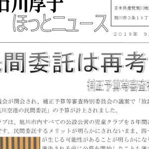 石川ニュース203号、発行しました。