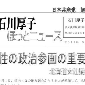 石川ニュース202号、発行しました。