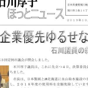 石川ニュース205号、発行しました。