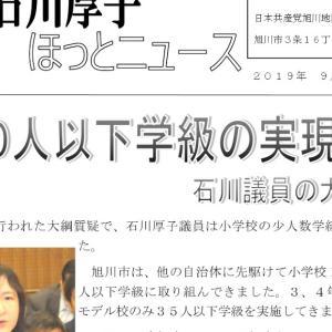 石川ニュース204号、発行しました。