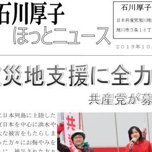 石川ニュース206号、発行しました。