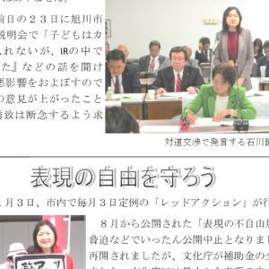 石川ニュース207号、発行しました。