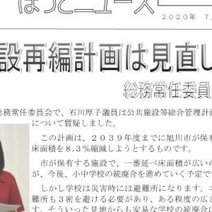 石川ニュース222号、発行しました。