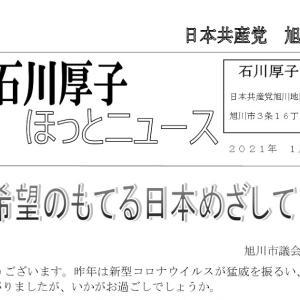 石川ニュース231号、発行しました。