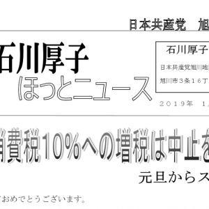 石川ニュース188号、発行しました。