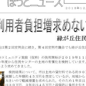 石川ニュース187号、発行しました。