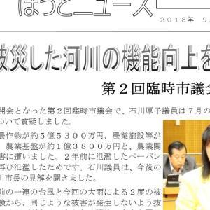 石川ニュース181号発行しました。