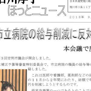 石川ニュース182号、発行しました。