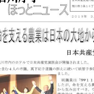 石川ニュース、191号発行しました。