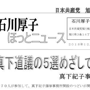 石川ニュース、186号発行しました。