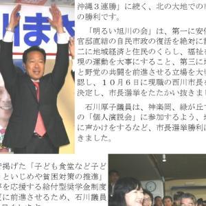 石川ニュース185号、発行しました。