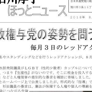 石川ニュース180号、発行しました。