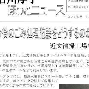石川ニュース179号、発行しました。