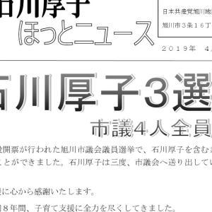 石川ニュース194号、発行しました。