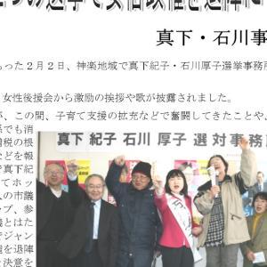 石川ニュース190号、発行しました。