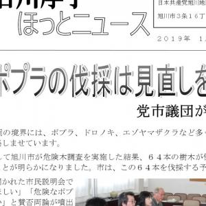 石川ニュース189号、発行しました。