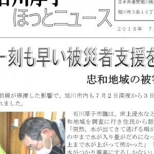 石川ニュース178号、発行しました。