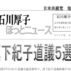 石川ニュース、193号発行しました。