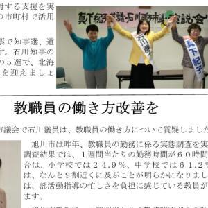 石川ニュース192号、発行しました。