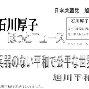 石川ニュース195号、発行しました。
